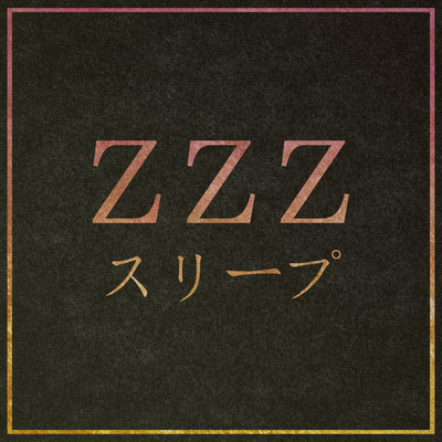 zzz スリープ Production Services on SoundBetter